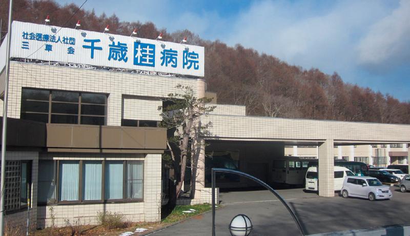 千歳桂病院